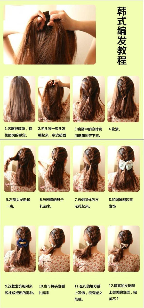 30种简单好看的扎头发方法图解