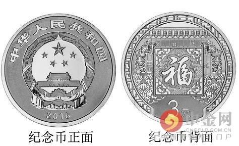 面额3元贺岁银币最新价格 2016年贺岁银质纪念币预约