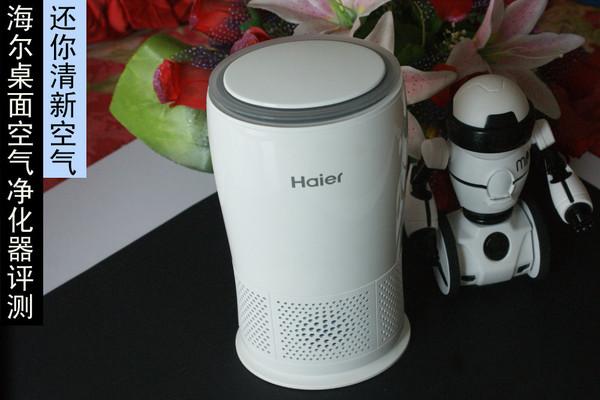 海尔桌面空气净化器