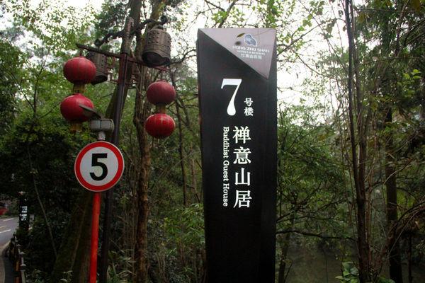 红珠山禅意山居,来一次走心之旅【家庭游】