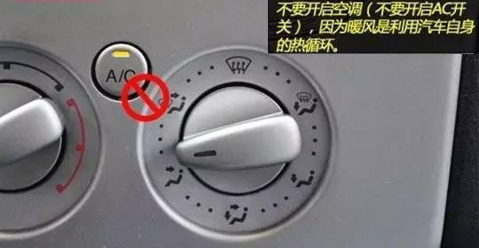 打开车内暖气其实不需打开ac开关,因为这会启动压缩机,也就是开冷气.