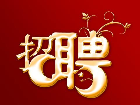 2015年12月河南省事业单位招聘信息