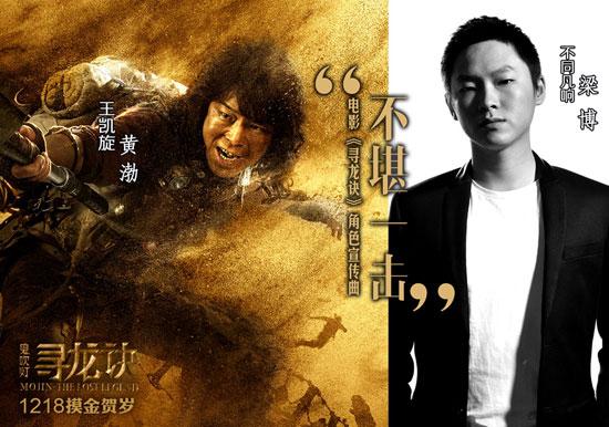 梁博vs黄渤