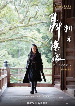 《聂隐娘》提名了金卫星奖最佳外语片