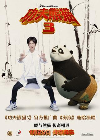 """《功夫熊猫3》""""鹿与熊猫奇遇记""""海报"""