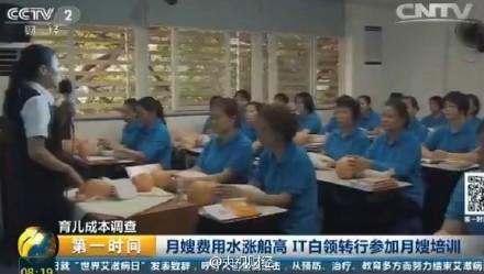 深圳月嫂月薪高达23000元:IT女白领纷纷转行