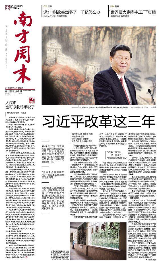 2012年12月,习近平在温暖的深圳开启五天的广东之行,这是他就任中共中央总书记后国内35次考察调研中的第一次,也是时间最长的一次。