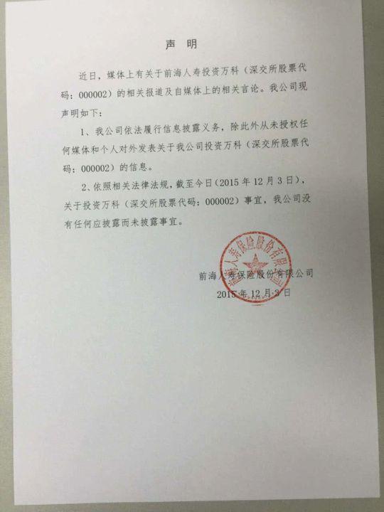 如何使用中国人寿APP保单还款  经验