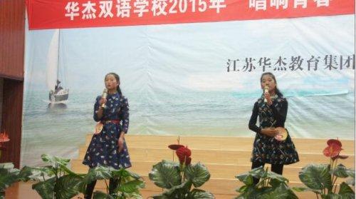 赣榆华杰双语学校 畅想青春 音 为梦想