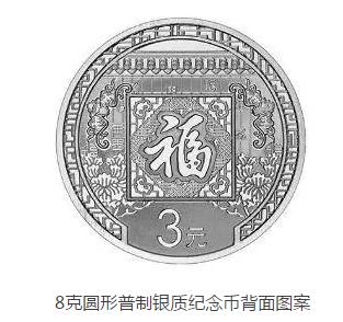 央行即将发行2016年贺岁纪念银币 要不要买?