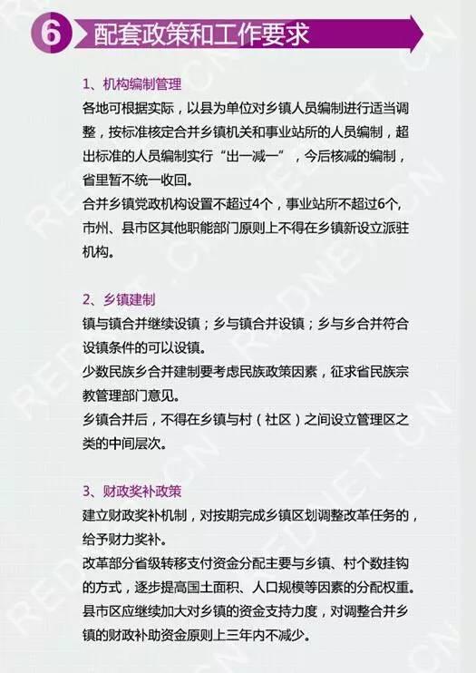 湖南乡镇区划改革调整中,93个县市区调整方案已公布!