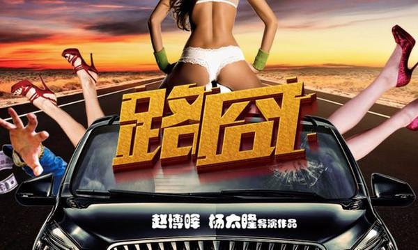 邯郸首部众筹新媒体电影《路�濉�