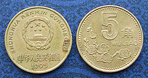 梅花5角硬币面值5角。
