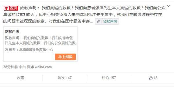 """针对南航乘客病患""""被空乘和急救人员推诿""""一事,12月6日晚,北京市红十字会紧急救援中心(999)官方微博@北京999紧急救援中心 发布致歉声明。声明中表示,在与相关医疗单位衔接的部分,我们存在交接不清的失误。转诊时没有给患者提供更多医院的选择,在医疗过程中,我们的人文关怀不够,没有考虑患者的感受。"""