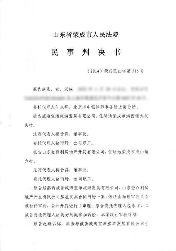 赵燕拿到法院判定书。