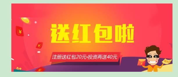 人众金服庆新版上线注册投资送大红包啦(组图)