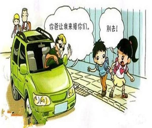 六,独自走在路上,突然有陌生人要拉你上他的车该怎么办?