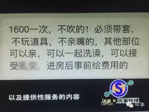 """南边电视台暗访曝广州""""女大门生援交""""景象"""