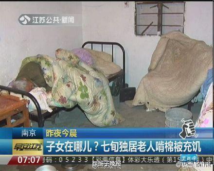 7旬老人独居出租屋内 行动不便啃棉被充饥(图)