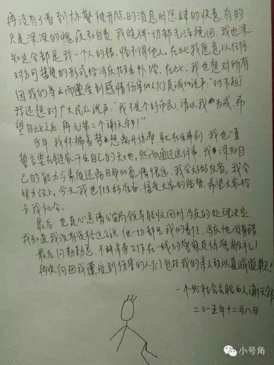 谢天舒抱歉信 来自@小军号