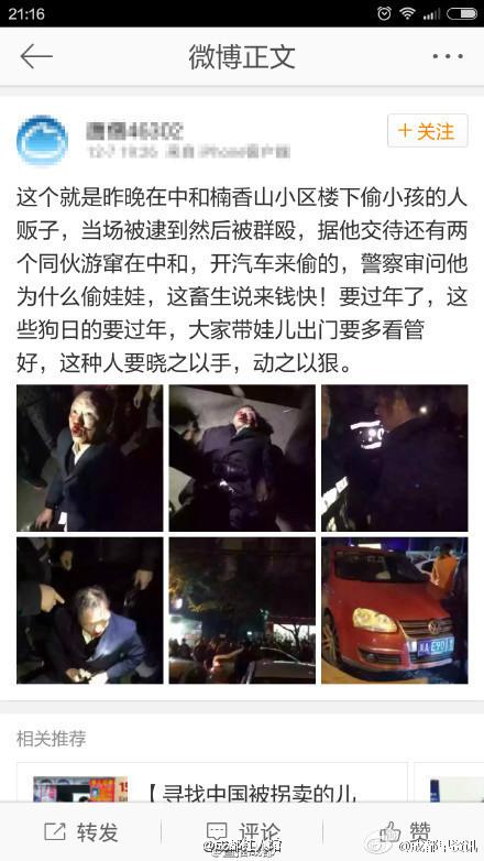 网友爆料,12月6日晚9点30,在成都高新中和大街楠香山社区门口,一位中年女子将一游玩的女童抱走,正抱上朋友的车时,被大众发觉,就地逮住一人贩,被揍得改头换面!今朝,该嫌犯已被警方掌握。