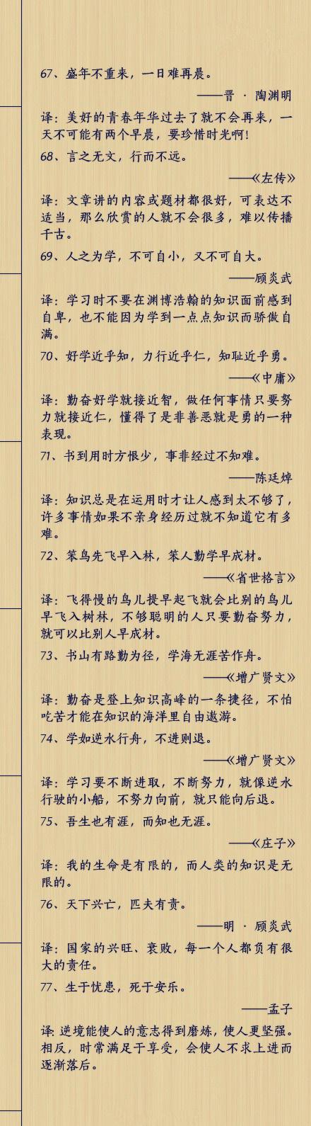 中国古代经典励志名言100句,写给高考的你