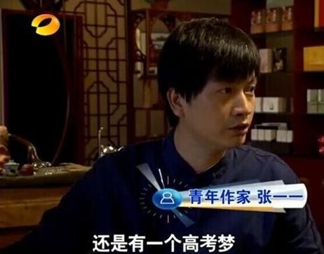"""""""高考愚公""""、湖南青年作家张逐个怀揣着一个18年前的""""高考梦"""""""