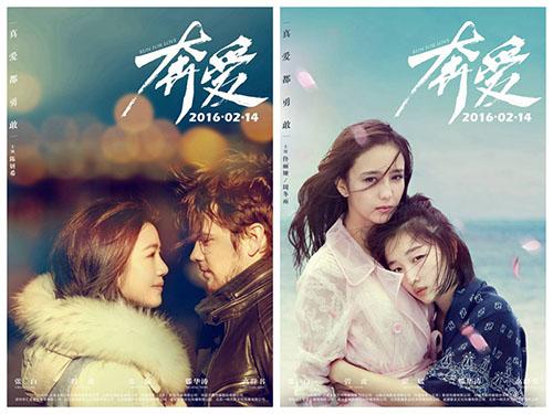 2016 电影宣传海报