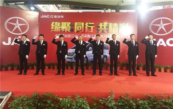 温州康华销服务团队上台向江淮瑞风用户做出庄严承诺。