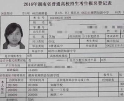 张一一的2016高考报名表遭网络曝光