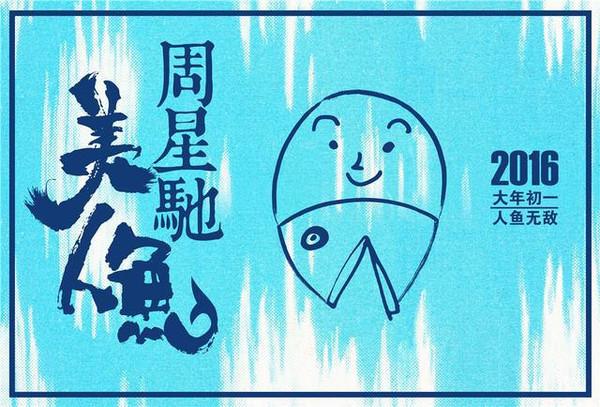 电影《美人鱼》手绘海报鱼头版