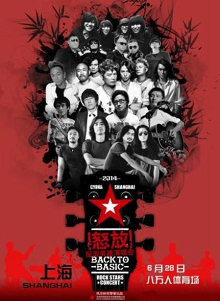 2014怒放摇滚英雄演唱会