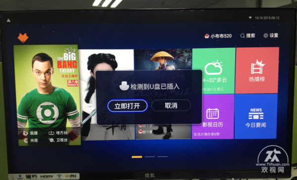 韩国的看电视软件