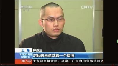 12月7日,林森浩在看管所承受专访。