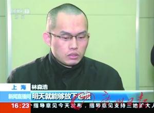 """林森浩承受采访称""""极刑是一种偿债""""(截屏图)。"""