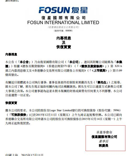 复星国际发布复牌公告 签字人已是郭广昌