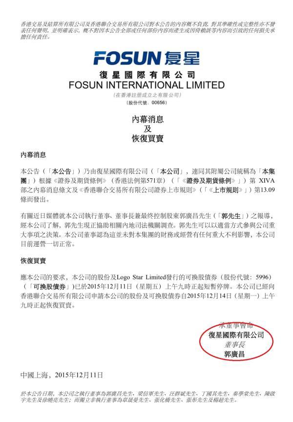 """当天,复星参股的民生银行(01988.HK)也发布公告,称从复星医药公告中获悉郭广昌被协助调查一事,但其也表示""""就该事项,本公司无法获得任何其他确切信息""""。"""