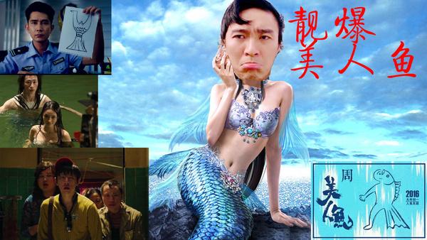 《美人魚》預告片周星馳杠上鄧超圖片