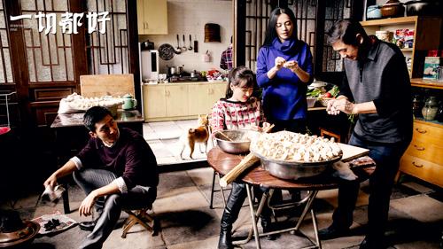 《一切都好》剧照:全家包饺子