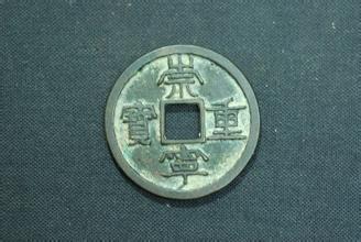 大宋第一钱币 崇宁重宝 价值几何