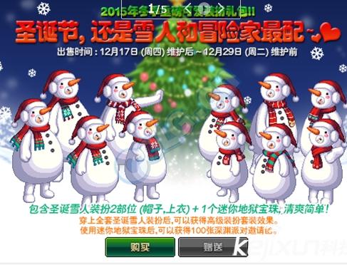 dnf圣诞节活动2015圣诞节雪人图片dnf2015格斗大赛装扮
