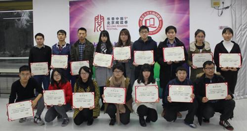 第五届北京大学生读书节闭幕
