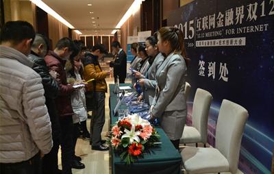 会议签到本-互联网金融界双十二盛会圆满落幕 组图图片