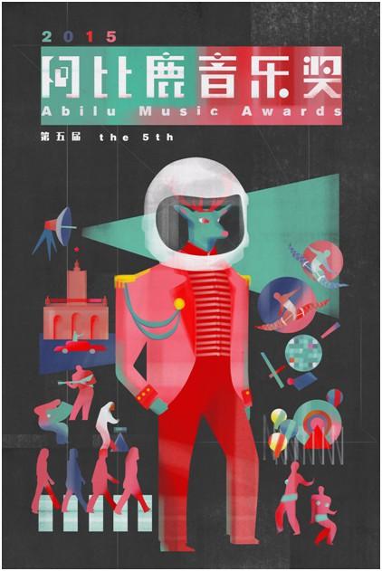 2015阿比鹿音乐奖海报