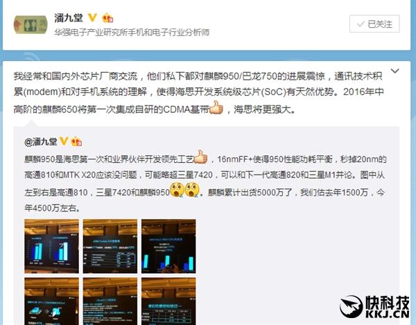 现在,业内分析师潘九堂在微博上爆料,明年华为要推出一款定位中高端的处理器麒麟650,其将第一次集成华为自研的CDMA基带,海思将更强大。