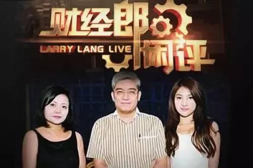 """2011年,郎咸平作为主持人在某节目中对郭美美父女的访谈。因为立场太过明显,惹来了网友质疑""""收钱洗白""""。"""