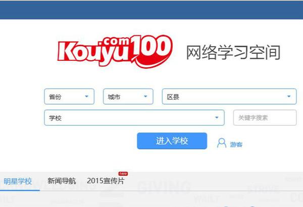 """""""口语100""""开发商清睿国际教育集团将挂牌新三板"""