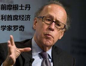 前摩根士丹利(Morgan Stanley)首席经济学家,现任耶鲁大学(Yale University)高级研究员的罗奇(Stephen Roach)近期表示,世界头号大宗商品消费国--中国的经济放缓损及大宗商品需求,同时该国经济增长模式开始逐渐与原材料脱钩,全球大宗商品价格如今面临进一步下跌的风险。