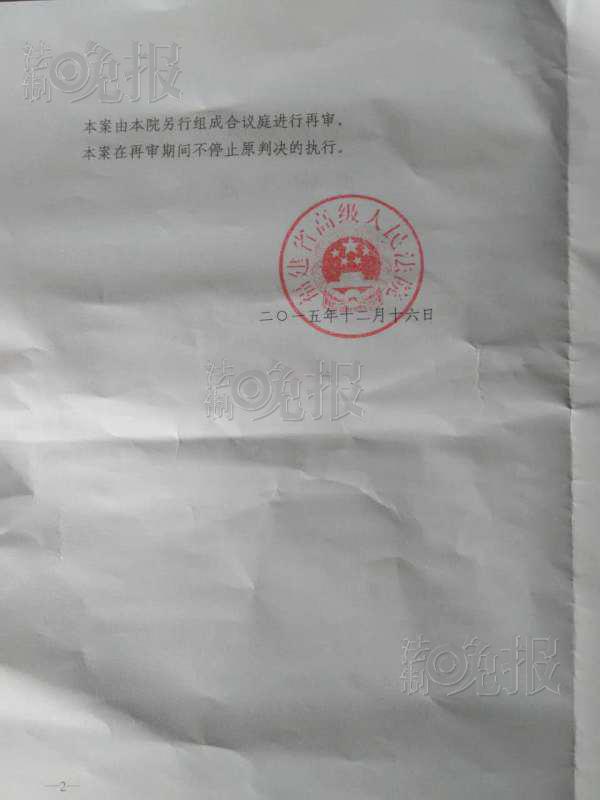 福建高院决议再审21年前莆田掠夺杀人案