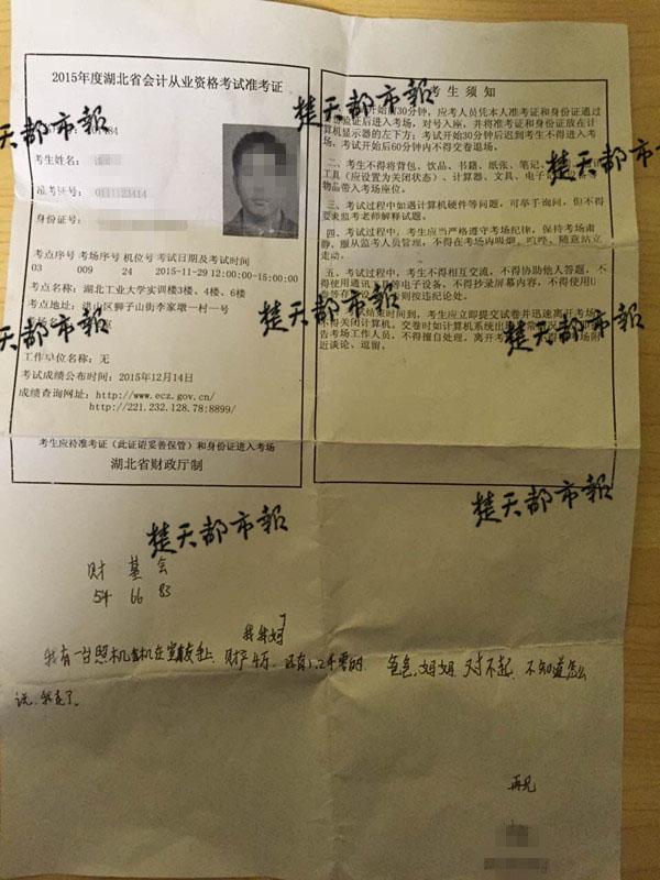 武汉高校一男生坠亡 准考证上留遗书(图)
